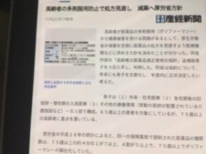 3628 - (株)データホライゾン 産経新聞より