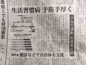 3628 - (株)データホライゾン 今日の日経