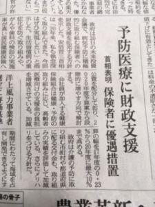 3628 - (株)データホライゾン 今日の日経 肝いり政策!