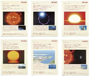 6753 - シャープ(株) この世に太陽のある限り シャープは沈まぬ!媚びぬ!省みぬ!