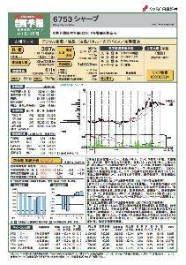 6753 - シャープ(株) >23日終値で四季報ベース  インチキ  >四季報(7/12)シャープ理論株価 596円