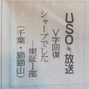 6753 - シャープ(株) 今朝の読売新聞朝刊で発見。