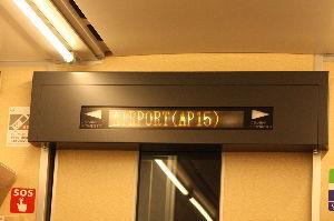 9044 - 南海電気鉄道(株) JR北海道のスズランなどの特急に乗ってきました。 そこで感心したのは、外国人のための車内や駅舎での駅