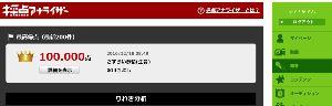 カラオケ精密採点で… 12月18日。 私が定義したんですけど、カラオケ道名人位 取りました。 100点も 2曲目です。