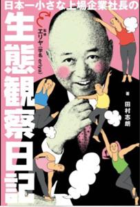 3824 - メディアファイブ(株) 日本一 小さい上場企業  700円から900円ですら 買い手がいなかった企業です