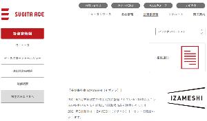 """7635 - 杉田エース(株) 【 優待""""案内"""" 到着 】 (100株) IZAMESHI(イザメシ)」1セ"""