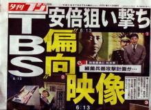東電を甘やかしたのは自民党 TBSが在日企業であることをカミングアウト?     韓国人さえ見向きもしないアジア大会に大量派遣の