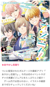 3639 - (株)ボルテージ 乙女ゲームの情報は 乙女ゲーム雑誌で研究する しかない(´Д` )ぐはっ  読む事により