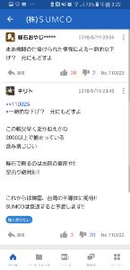 3436 - (株)SUMCO 軽石親父さんよお いつ戻りますか?