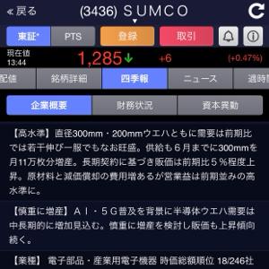 3436 - (株)SUMCO 3月15日に配信された、四季報を見ましたがSUMCOは 中・長期で上昇すると思いますよ。📈  今日も