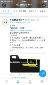 7537 - 丸文(株) これこれ