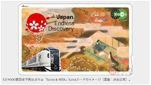 9020 - 東日本旅客鉄道(株) 抽選なんで分かりませんが、3枚買いました、、、当たってほすぃ、とか思う。。。(・∀・)