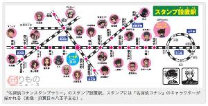 9020 - 東日本旅客鉄道(株) 「名探偵コナンスタンプラリー」開催 舞台はJR中央線や青梅線など、5つ集めて缶バッジなど進呈