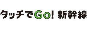 9020 - 東日本旅客鉄道(株) Suicaで自由席に乗れる「タッチでGo!新幹線」4月開始 新幹線自由席回数券は廃止へ JR東日本