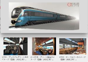 9020 - 東日本旅客鉄道(株) 新型特急E261系、伊豆方面に投入へ JR東日本初「プレミアムグリーン車」設定       2018