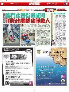 2338 - (株)ビットワングループ 9/29に 載せた 香港の頭條新聞の広告  バックナンバーを調べると  9/17  21  24