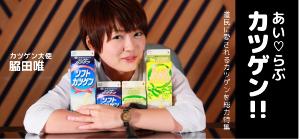 2338 - (株)ビットワングループ カツゲンを 宣伝するのに この女性。  色気が ムンムン ♡  エ〇の香が するわぁ