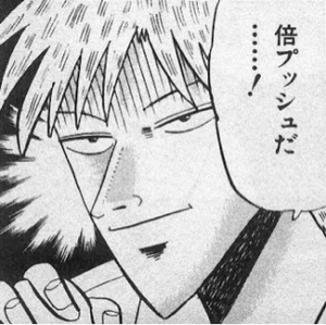 2338 - (株)ファステップス たんまり仕込んだぜ〜〜。
