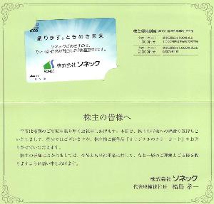 1768 - (株)ソネック 【 株主優待 到着 】 1000円クオカード -。