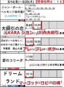 9635 - 武蔵野興業(株) 武蔵野館で3本観て来ました。 平日の割に混雑なんだが、特に写真家 森山大道氏のは、座る事が出来る席は