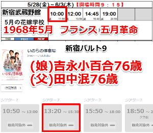 9635 - 武蔵野興業(株) 新宿で2本観て来ました。 シネコンが再開した事もあり5月より、 平日の武蔵野館はやはり人が少なく感じ