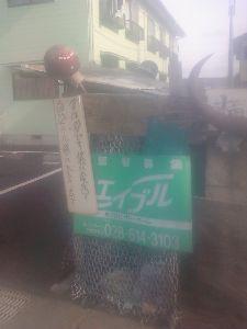 一般住宅庭で2頭の親子馬飼っている 宇都宮市 角とマネキンの頭が2つあるゴミステーション 宇都宮市