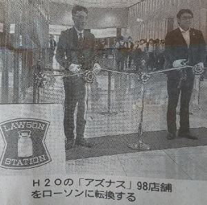 2651 - (株)ローソン ローソンはH2O傘下のコンビニ「アズナス」98 店舗をローソンに転換する。創業の地・大阪で 巻き返し