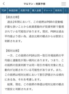 7834 - マルマン(株) みん株   売買予想