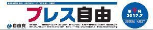 【自由党】 【自由党】 『プレス自由 第9号』(平成29年7月10日発行)  1P  ◆小沢一郎代表巻頭提言