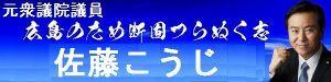 【自由党】 広島6区  佐藤公治 (希望の党)   (写真をクリックすると拡大します)
