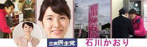 【自由党】 北海道 11区  石川香織 (立憲民主党)   (写真をクリックすると拡大します)