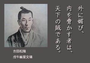 【自由党】 安倍総理に捧げる 吉田松陰の言葉。   (写真をクリックすると拡大します)