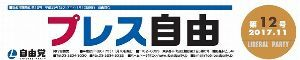 【自由党】 【自由党】 『特集 自由党 機関紙 プレス自由第12号』(平成29年11月10日発行)  1P  ◆