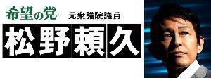 【自由党】 熊本1区  松野頼久 (希望の党)   (写真をクリックすると拡大します)