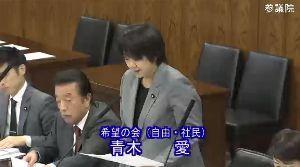 【自由党】 青木愛・自由党副代表 2018年4月5日  国土交通委員会にて、  森友案件について航空局長に質問。