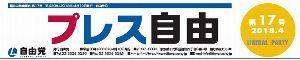 【自由党】 【自由党】 『特集 自由党 機関紙 プレス自由第17号』(平成30年4月10日発行)  1P  ◆S