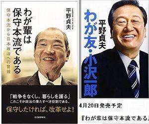 【自由党】 保守本流から日本政治への警鐘   『わが輩は保守本流である』(単行本)  平野 貞夫 (著)   2