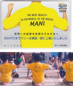 7730 - マニー(株) 明日3/17(金)から、映画『ちはやふる 結び』劇場公開。 また【 マニーのクオカード 】風の回想シ