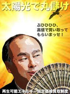 ツッコミ所満載カルトの陰謀 孫社長は李明博大統領への 表敬訪問も果たした。このとき  「脱原発は日本の話。   韓国の原発は高く