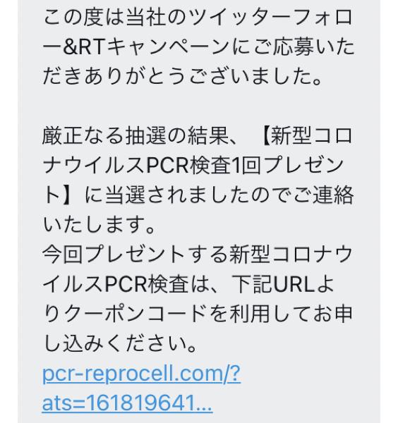 4978 - (株)リプロセル 当選🥳🥳🥳