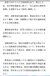 4978 - (株)リプロセル 神奈川県は横浜、川崎、相模原に蔓延防止等重点措置を適用するよう政府に要請した。 県は政府の適用決定後