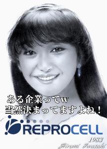 4978 - (株)リプロセル テレビ大阪の映像ありがとうございます!  ナレーターの言葉 『ある企業に注目が集まっています。』