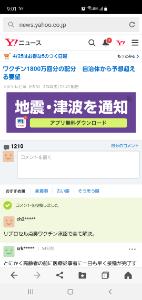 4978 - (株)リプロセル ニュースのコメ