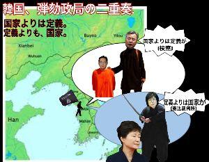 韓国経済 弾劾政局の韓国の風景。