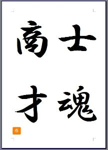 ☆2015NHK大河ドラマ「花燃ゆ」☆ 「士魂商才」 ~「海賊とよばれた男」から   七草がゆも過ぎた頃になって     新年おめでとうござ