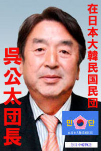 日本の魚の汚染! 忍び寄る魔手               知らないのはあなただけかも・・・     民団のHPのコピ
