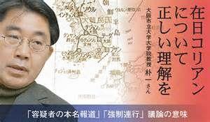 日本の魚の汚染! 犯罪と出自=国籍は関係がない!            では、才能は出自=国籍と関係があるか???