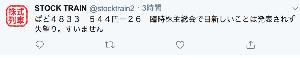 4833 - (株)ぱど ストックトレインのTwitter 何がすみませんだ。