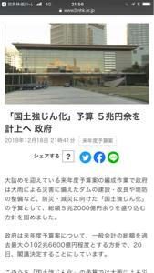 1867 - (株)植木組 国土強靭化予算、5兆円ー(´-ω-`)