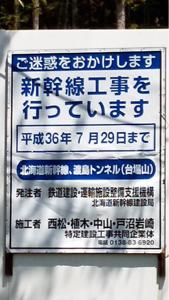 1867 - (株)植木組 渡島トンネル新設工事、JVで93億円(´-ω-`)